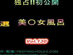 Peepinghole Vol130